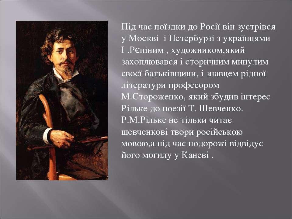 Під час поїздки до Росії він зустрівся у Москві і Петербурзі з українцями І ....