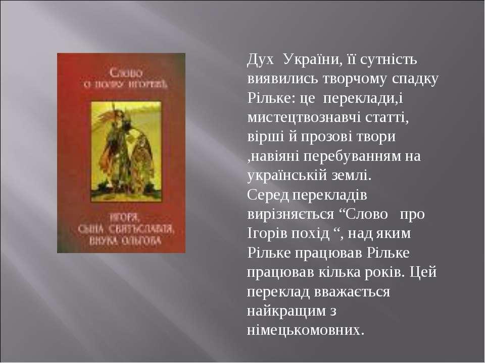 Дух України, її сутність виявились творчому спадку Рільке: це переклади,і мис...