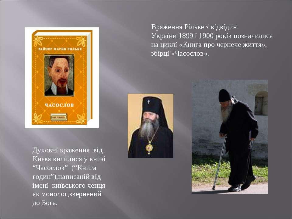 Враження Рільке з відвідин України1899 і1900 років позначилися на циклі «Кн...