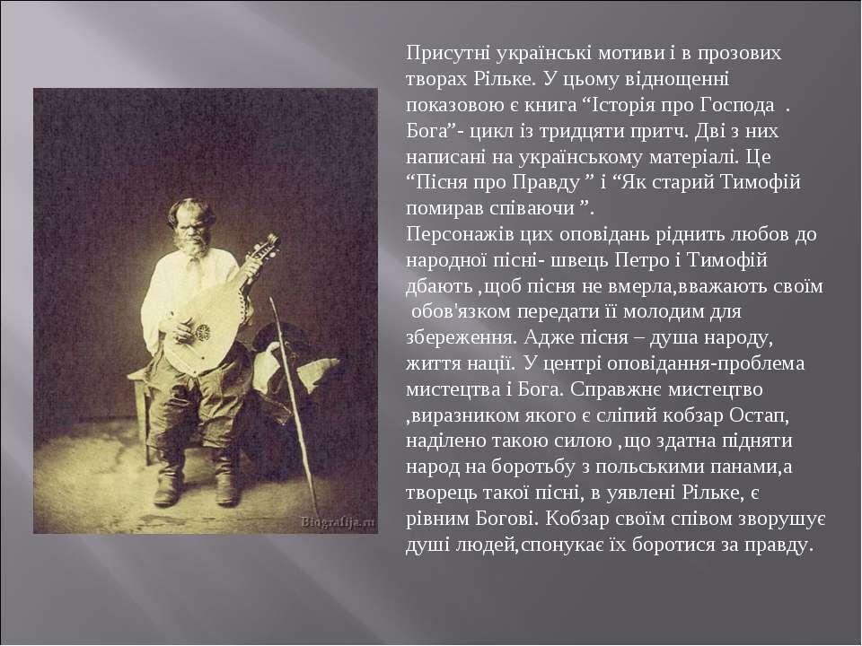 Присутні українські мотиви і в прозових творах Рільке. У цьому віднощенні пок...