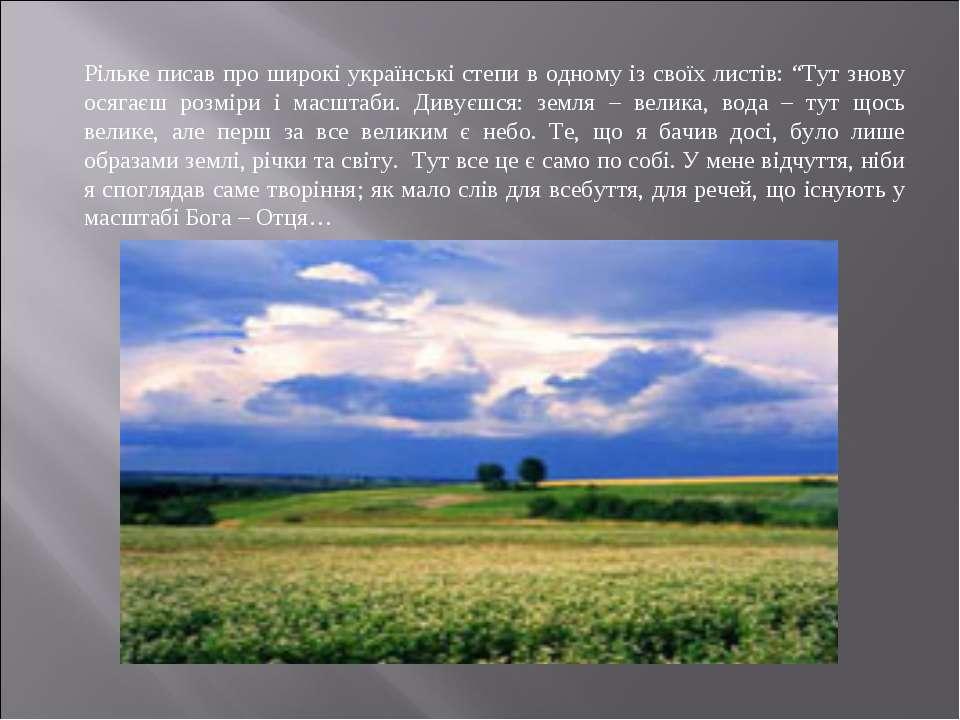 """Рільке писав про широкі українські степи в одному із своїх листів: """"Тут знову..."""