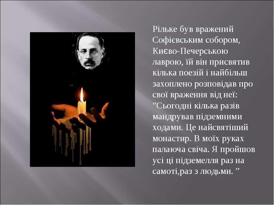 Рільке був вражений Софієвським собором, Києво-Печерською лаврою, їй він прис...