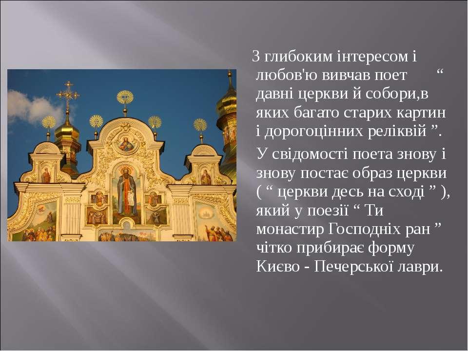 """З глибоким інтересом і любов'ю вивчав поет """" давні церкви й собори,в яких баг..."""