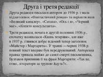 Друга редакція писалася автором до1936р. і мала підзаголовок «Фантастичний ...