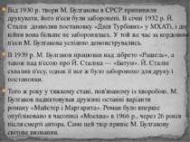 Від 1930р. твори М. Булгакова вСРСРприпинили друкувати, його п'єси були за...