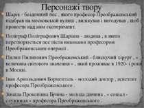 Шарік - бездомний пес , якого професор Преображенський підібрав на московські...