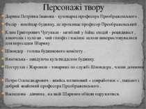 Дарина Петрівна Іванова - куховарка професора Преображенського . Федір - швей...