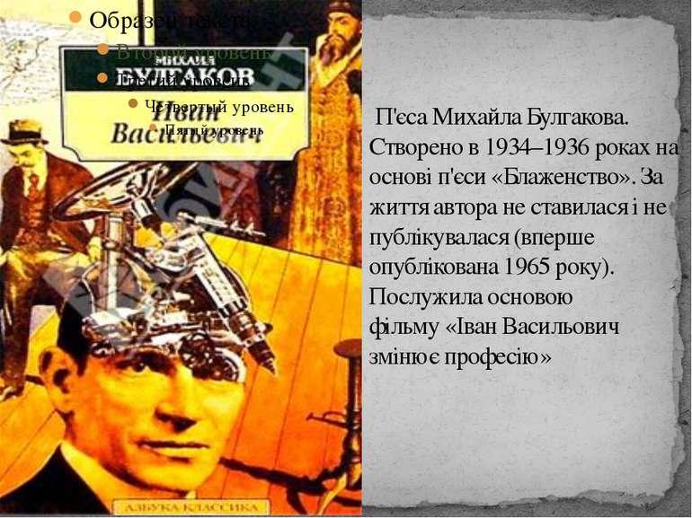 П'єсаМихайла Булгакова. Створено в 1934–1936 роках на основі п'єси«Блаженс...