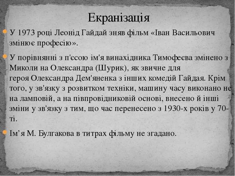 У 1973 роціЛеонід Гайдайзняв фільм«Іван Васильович змінює професію». У пор...