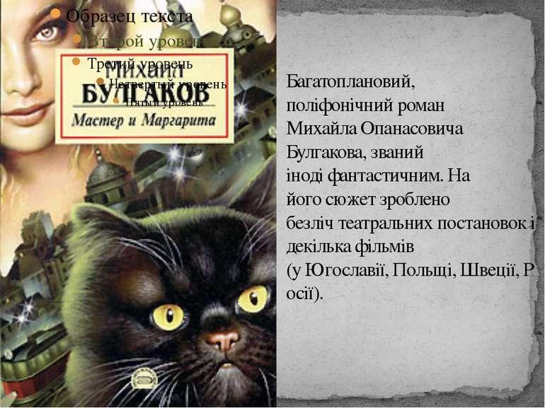 Багатоплановий, поліфонічнийроман Михайла Опанасовича Булгакова, званий іно...