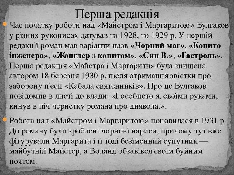 Час початку роботи над «Майстром і Маргаритою» Булгаков у різних рукописах да...