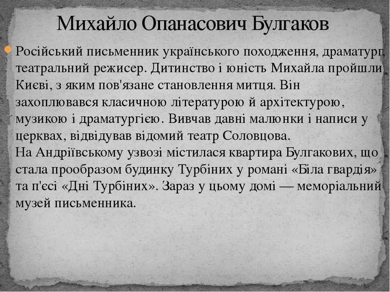 Російськийписьменникукраїнського походження,драматург, театральнийрежисер...