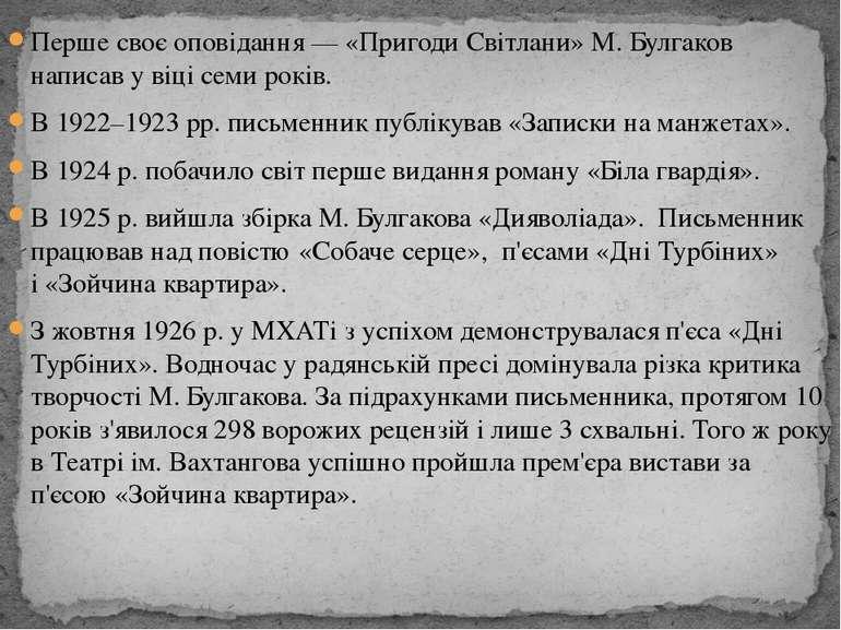 Перше своє оповідання— «Пригоди Світлани» М. Булгаков написав у віці семи ро...