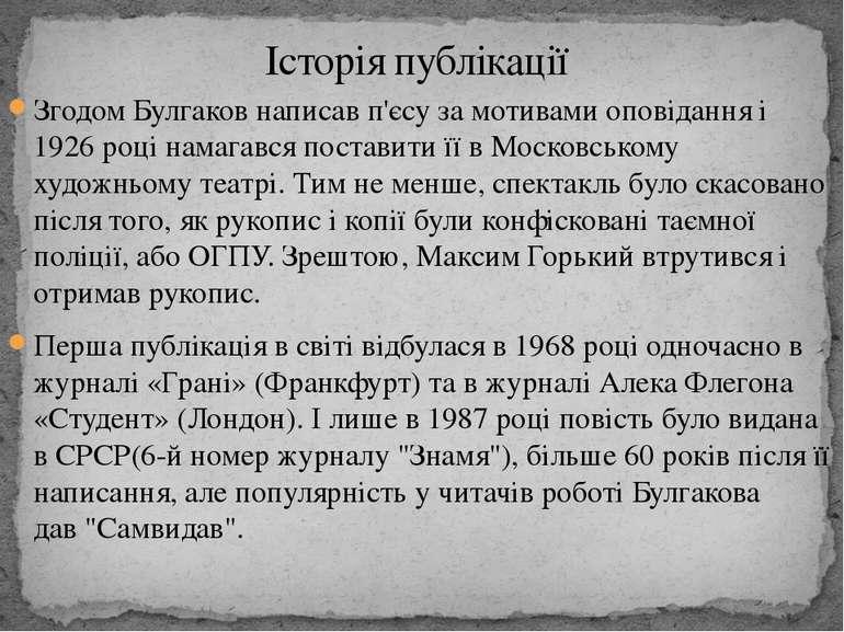 Згодом Булгаков написав п'єсу за мотивами оповідання і 1926 році намагався по...