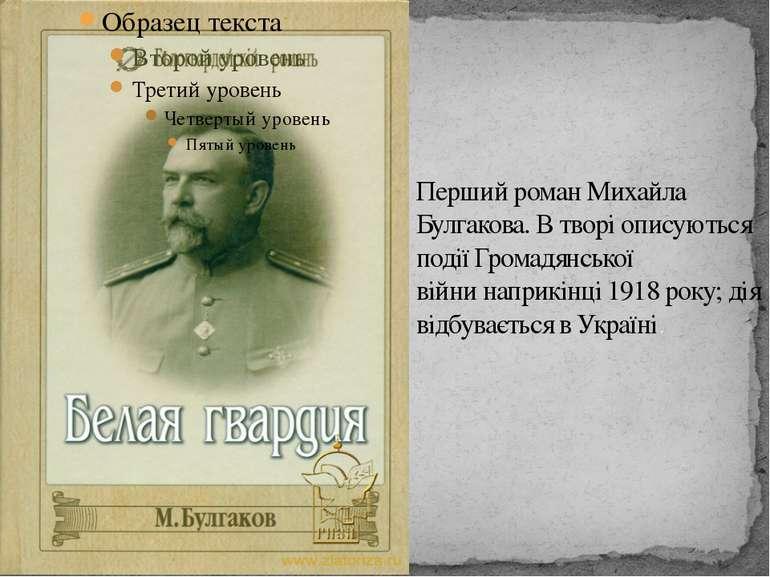 ПершийроманМихайла Булгакова. В творі описуються подіїГромадянської війни...