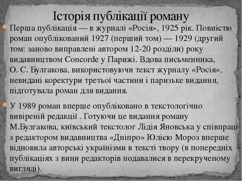 Перша публікація— в журналі «Росія», 1925 рік. Повністю роман опублікований ...