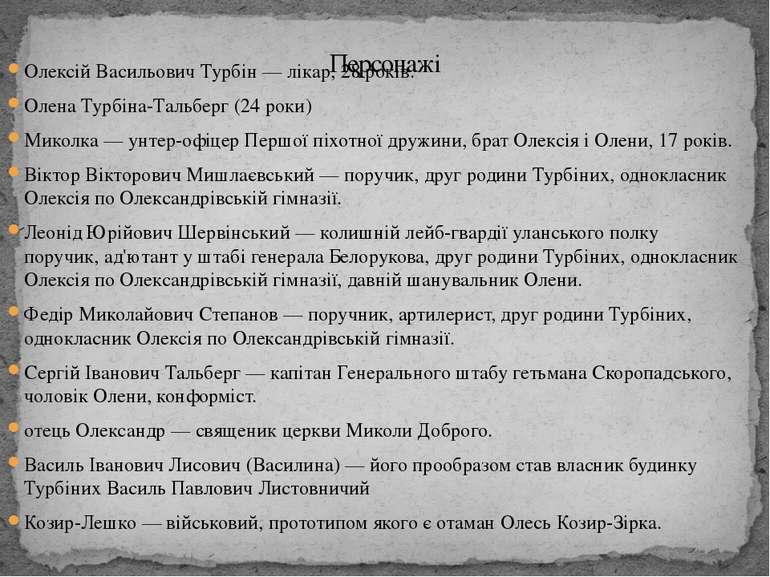 Олексій Васильович Турбін— лікар, 28 років. Олена Турбіна-Тальберг (24 роки)...