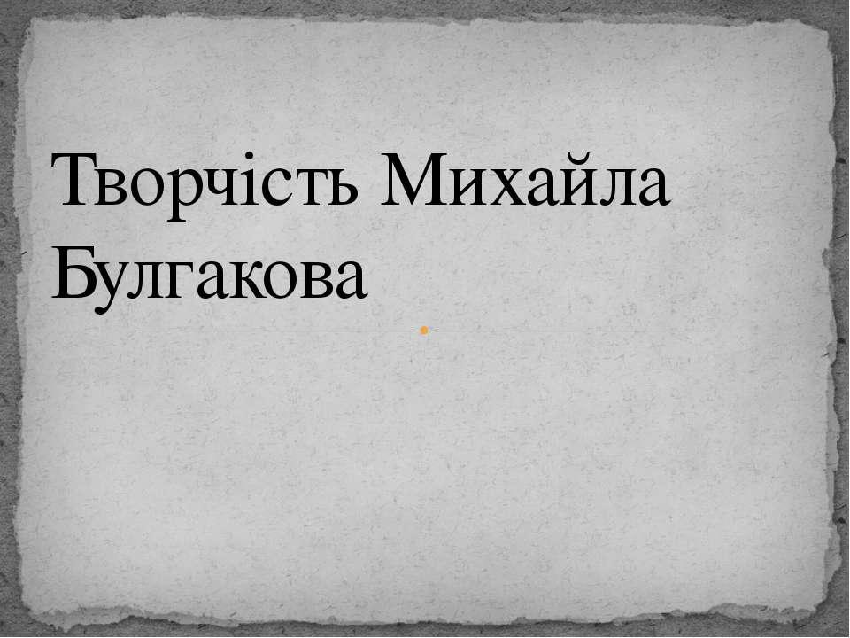 Творчість Михайла Булгакова