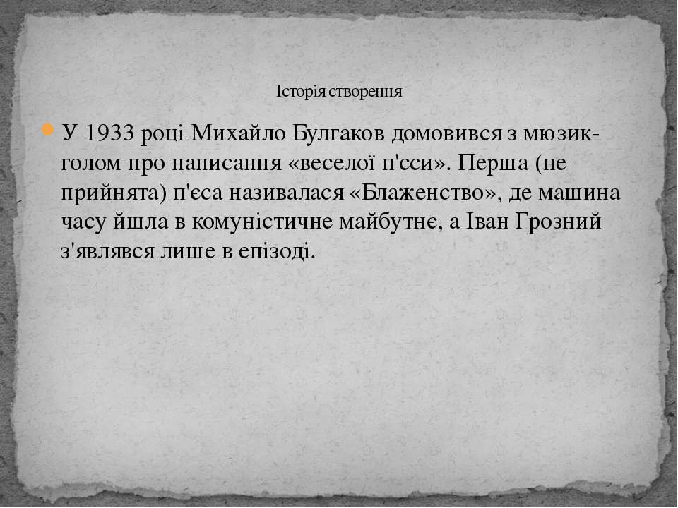 У 1933 році Михайло Булгаков домовився з мюзик-голом про написання «веселої п...