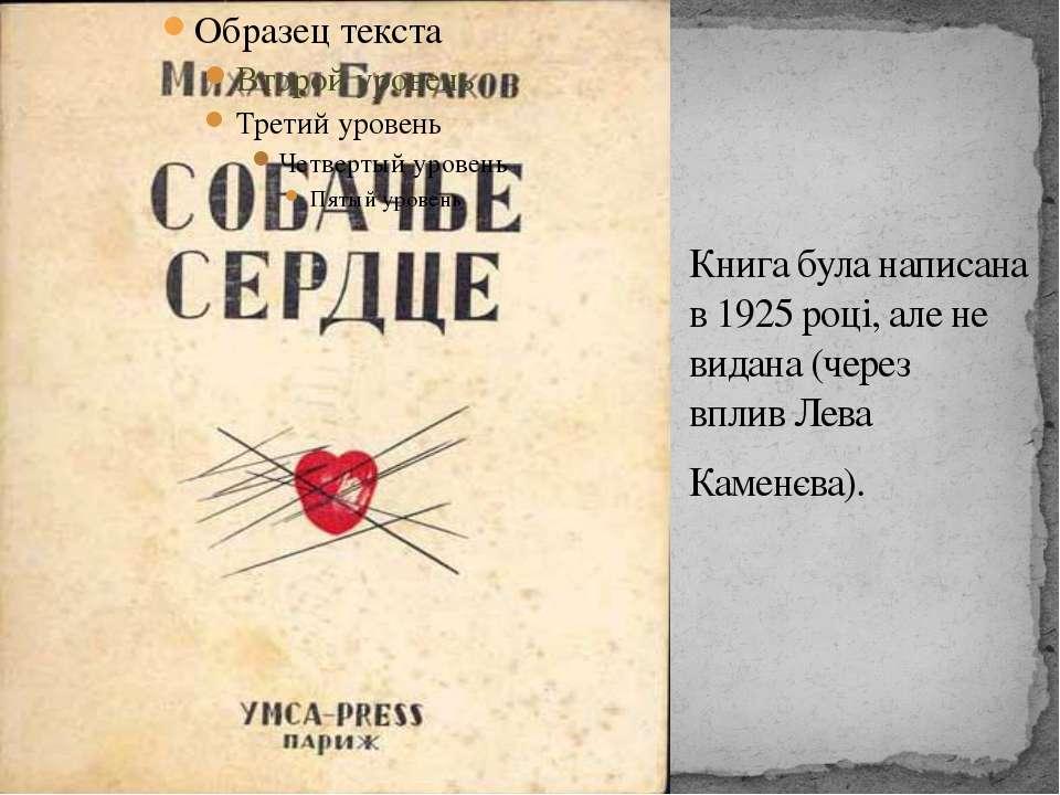 Книга була написана в 1925 році, але не видана (через впливЛева Каменєва).