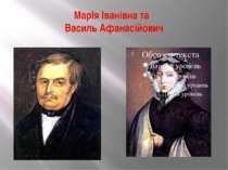 МарІя Іванівна та Василь Афанасійович
