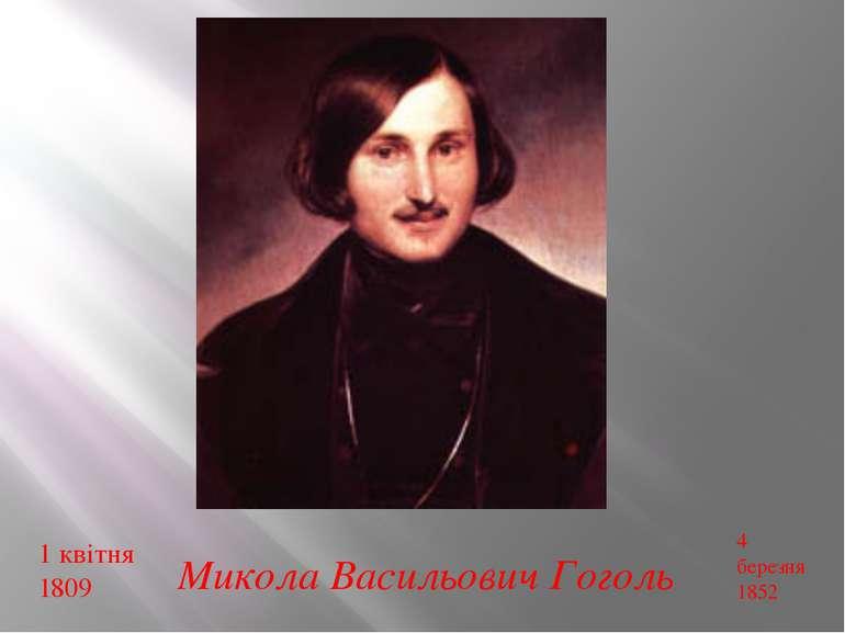 Микола Васильович Гоголь 1 квітня 1809 4 березня 1852