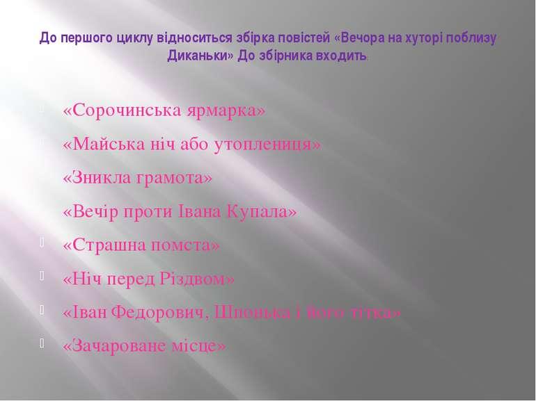 До першого циклу відноситься збірка повістей «Вечора на хуторі поблизу Дикань...