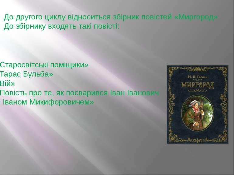 До другого циклу відноситься збірник повістей «Миргород». До збірнику входять...