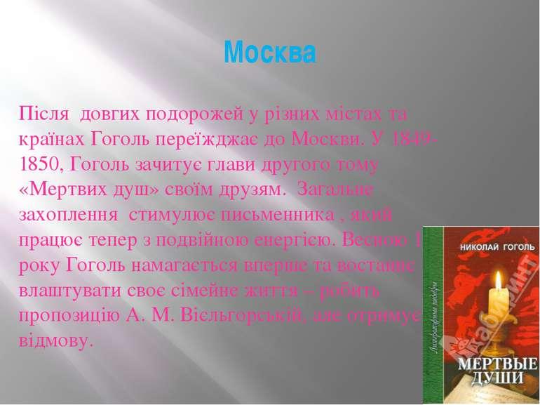 Москва Після довгих подорожей у різних містах та країнах Гоголь переїжджає до...