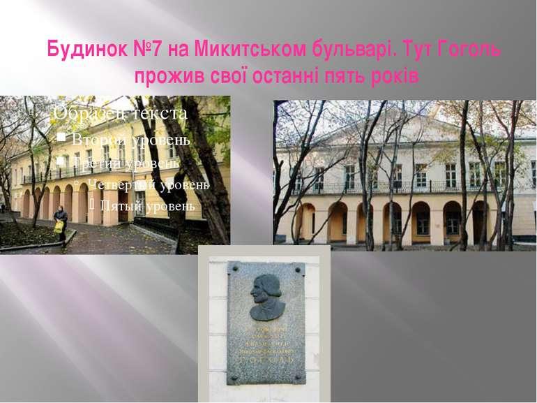 Будинок №7 на Микитськом бульварі. Тут Гоголь прожив свої останні пять років