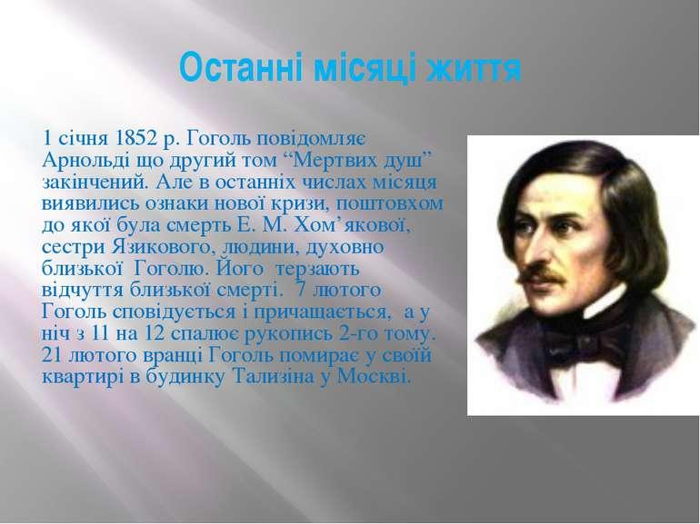Останні місяці життя 1 січня 1852 р. Гоголь повідомляє Арнольді що другий том...