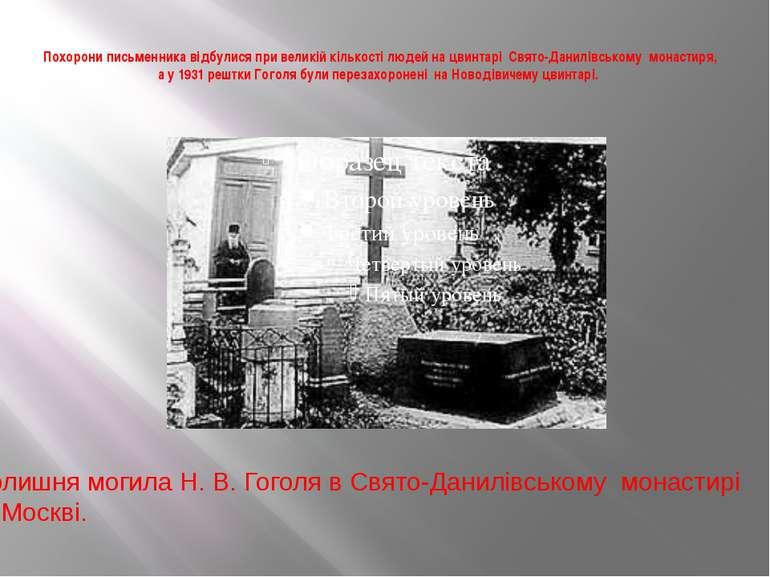 Похорони письменника відбулися при великій кількості людей на цвинтарі Свято-...