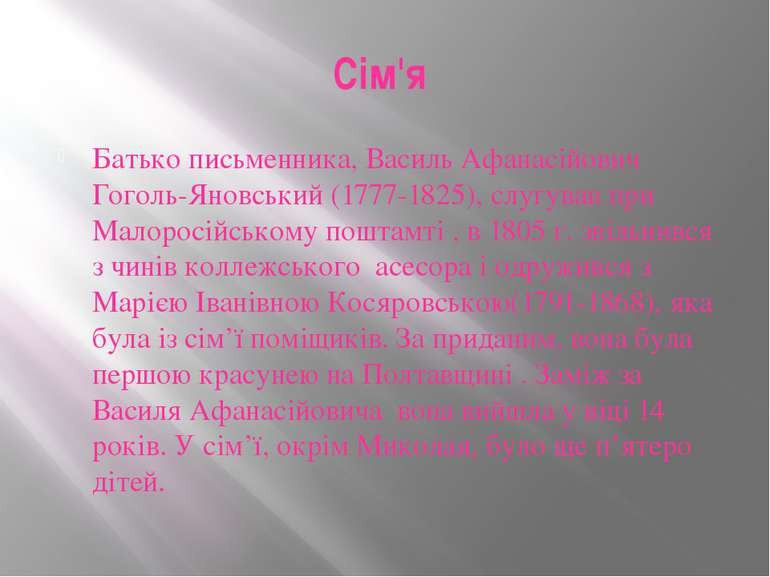 Сім'я Батько письменника, Василь Афанасійович Гоголь-Яновський (1777-1825), с...