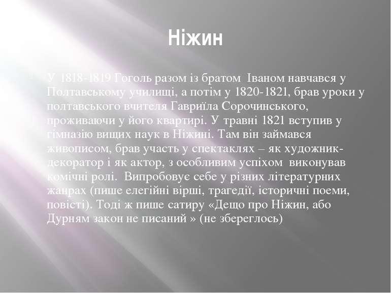 Ніжин У 1818-1819 Гоголь разом із братом Іваном навчався у Полтавському учили...
