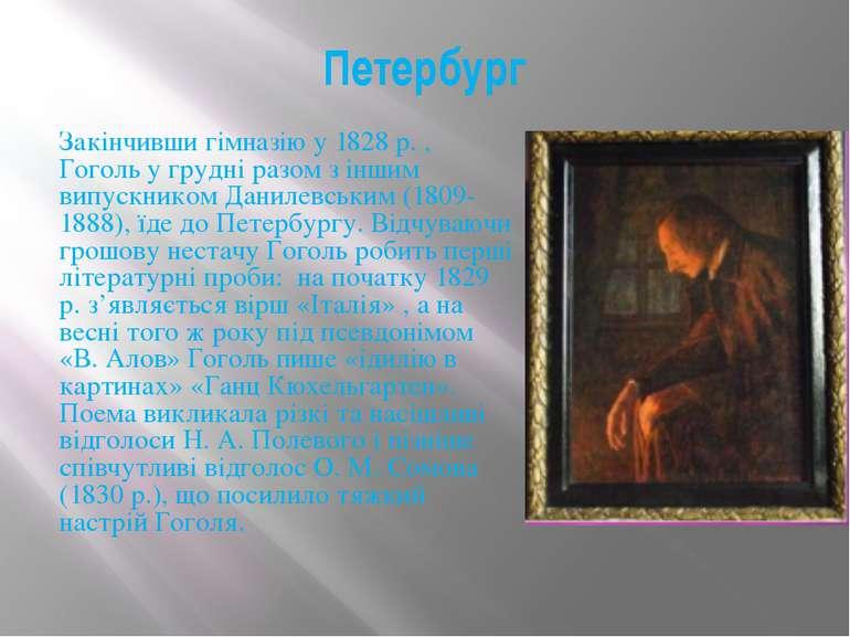 Петербург Закінчивши гімназію у 1828 р. , Гоголь у грудні разом з іншим випус...