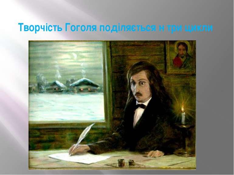 Творчість Гоголя поділяється н три цикли
