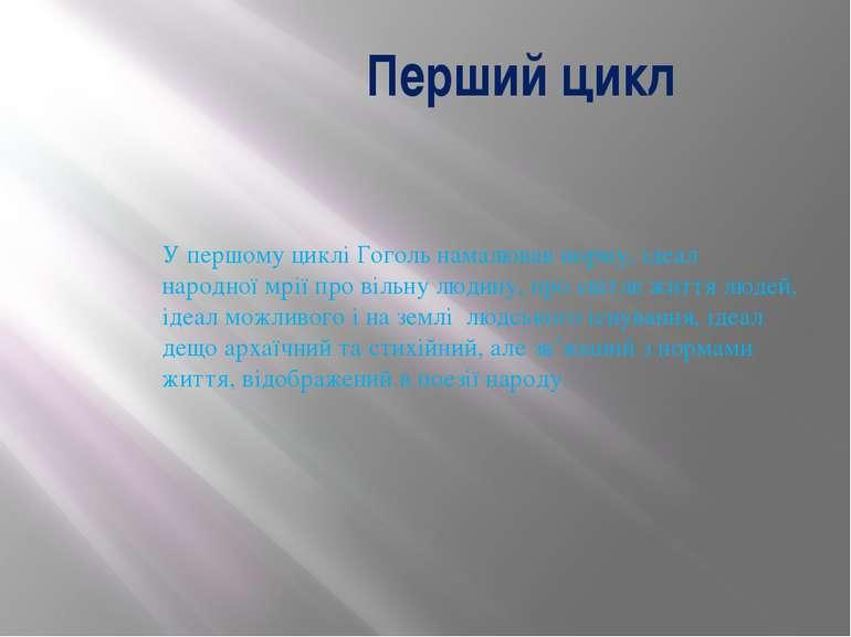 Перший цикл У першому циклі Гоголь намалював норму, ідеал народної мрії про в...