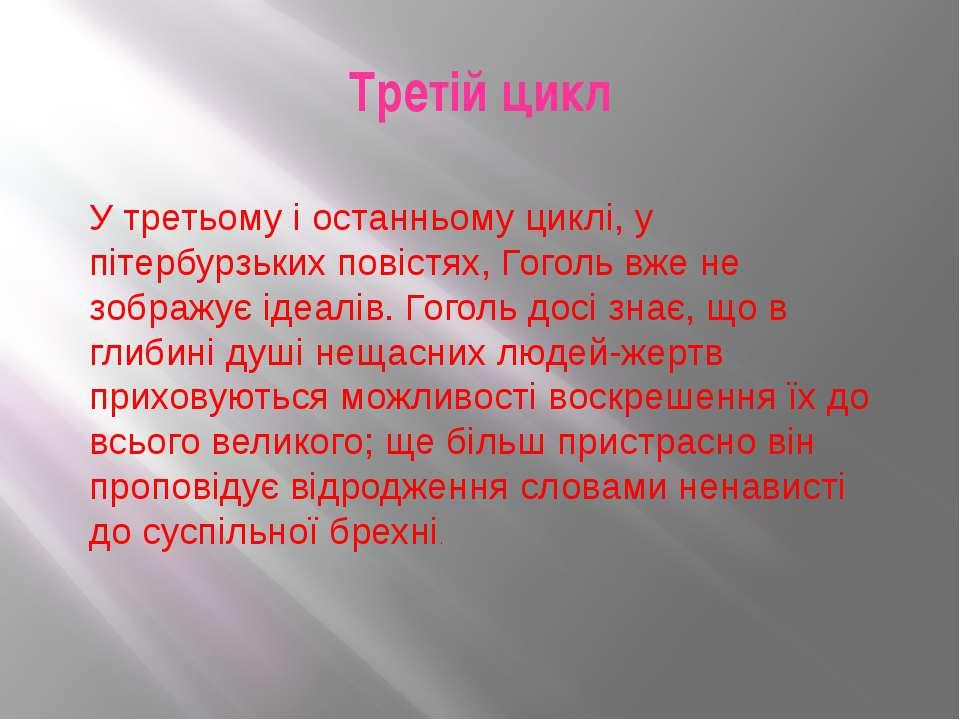 Третій цикл У третьому і останньому циклі, у пітербурзьких повістях, Гоголь в...