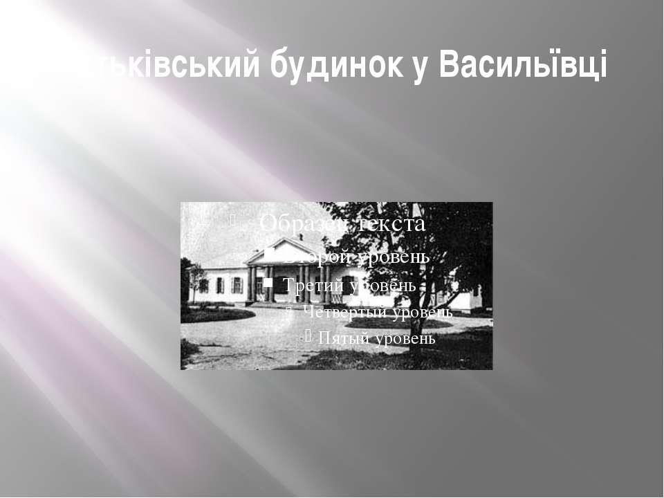 Батьківський будинок у Васильївці