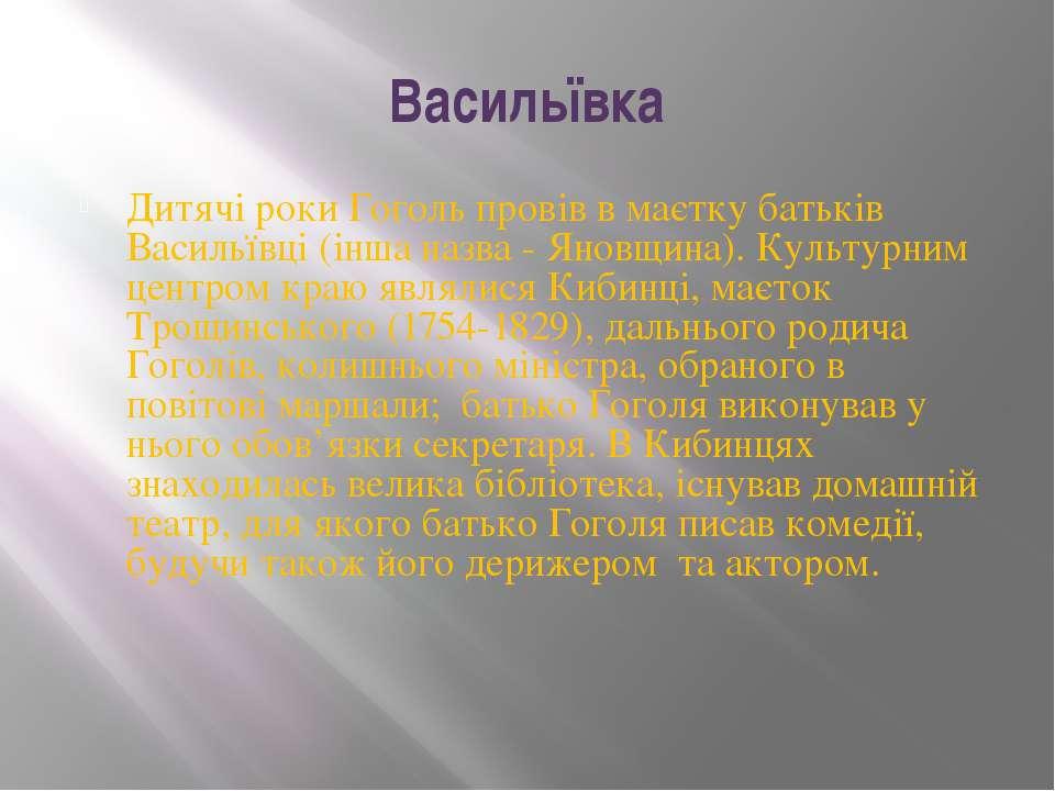 Васильївка Дитячі роки Гоголь провів в маєтку батьків Васильївці (інша назва ...