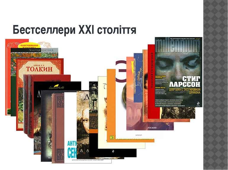 Бестселлери ХХІ століття