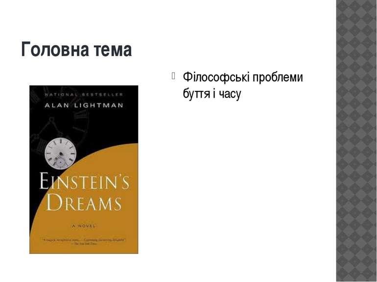 Головна тема Філософські проблеми буття і часу