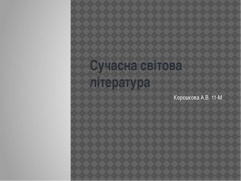 Сучасна світова література Корєшкова А.В. 11-М