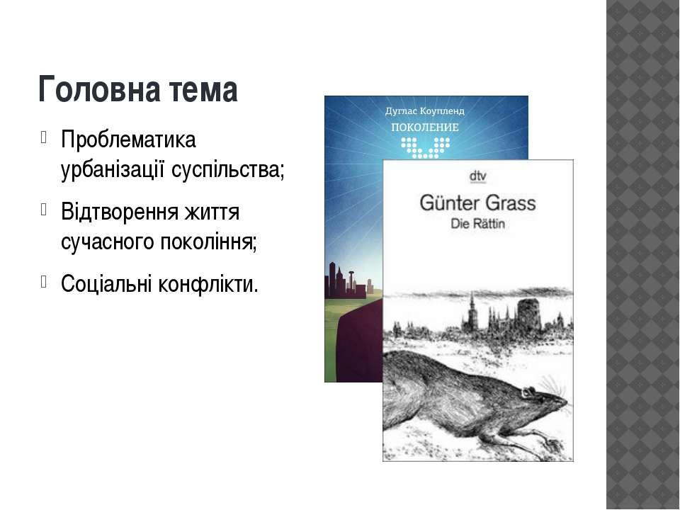 Головна тема Проблематика урбанізації суспільства; Відтворення життя сучасног...
