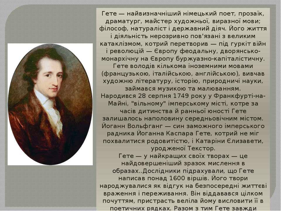 Гете — найвизначніший німецький поет, прозаїк, драматург, майстер художньої, ...
