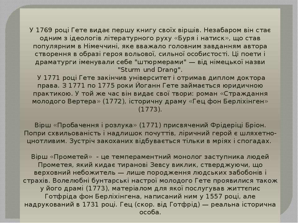 У 1769 році Гете видає першу книгу своїх віршів. Незабаром він стає одним з і...