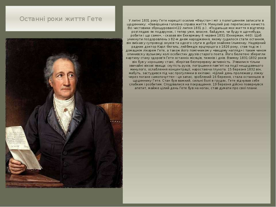 Останні роки життя Гете У липні 1831 року Гете нарешті осилив «Фауста» і міг ...