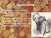 """Порівняння """"Він заощаджував життєву енергію і пригнічував у собі всі людські ..."""