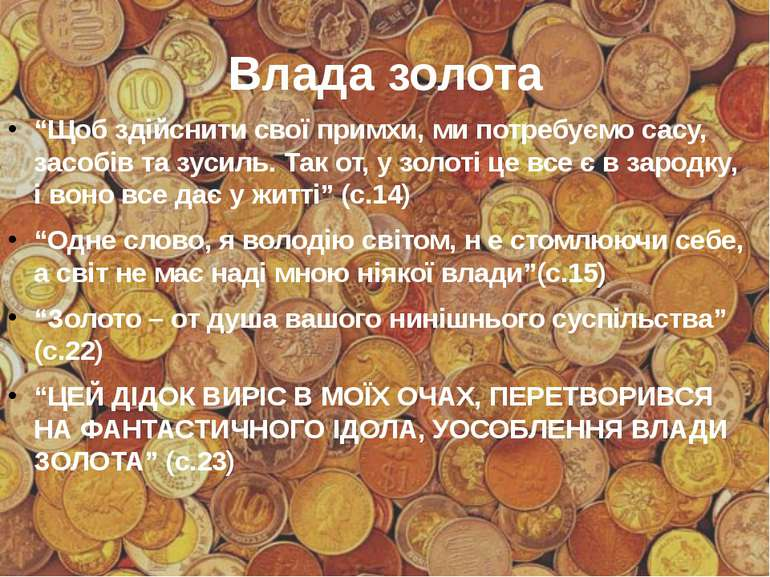 """Влада золота """"Щоб здійснити свої примхи, ми потребуємо сасу, засобів та зусил..."""