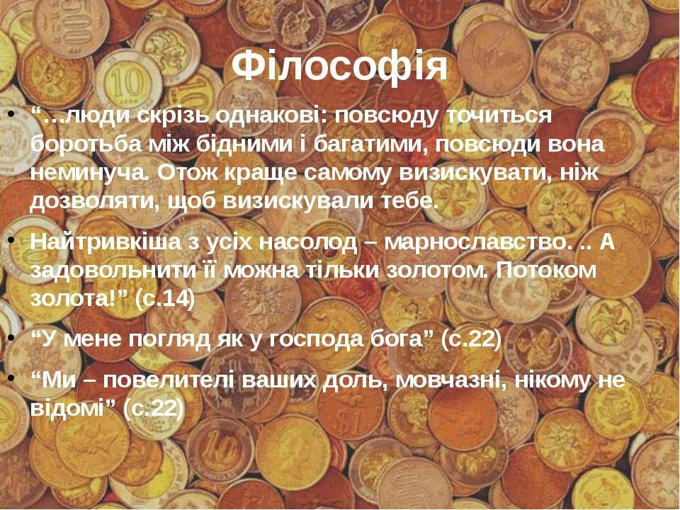 """Філософія """"…люди скрізь однакові: повсюду точиться боротьба між бідними і баг..."""